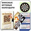 Офисные игровые календари