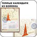 Войлочные календари с логотипом