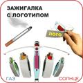 Зажигалка без газа с логотипом