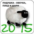 Теплый набор к Новому году