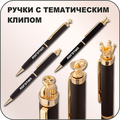 Ручка с тематическим клипом и лого