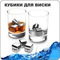 Кубики для виски с логотипом