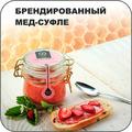 Мед суфле брендированный