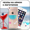 Чехол для телефона с логотипом