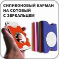 Силиконовый карман с зеркалом и логотипом