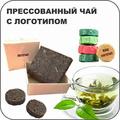 Прессованный чай с логотипом    Прессованный чай с логотипом в упаковке по вашему диза