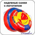 Санки надувные с логотипом