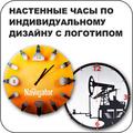 Рекламная продукция в виде настенных часов по индивидуальной форме и с логотипом заказчика