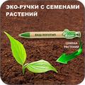 Рекламная продукция в виде эко-ручек с семенами растений