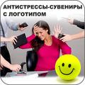 Рекламная продукция - антистрессы с логотипом - тематический сувенир с вашей рекламой