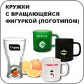 Рекламная продукция в виде кружек с вращающимся 3D логотипом