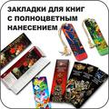 Закладки для книг по дизайну заказчика