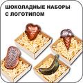 Шоколадные наборы с логотипом на упаковке