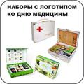 Подарочные наборы ко Дню медицинского работника