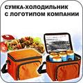 Сумка-холодильник с логотипом компании