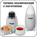 Термос космический с логотипом