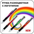 Ручка разноцветная с логотипом