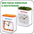 Эко-часы с логотипом