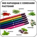 Эко карандаш с семенами растений
