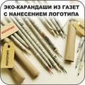Эко-карандаши из газет и переработанной бумаги