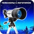 Телескоп с логотипом