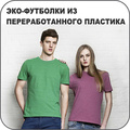 Эко-футболки из переработанного пластика