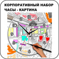 Корпоративный набор - часы для творчества