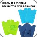 Чехлы и футляры для карт с RFID - защитой