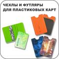 Чехлы из экокожи для кредитных карт и пропусков