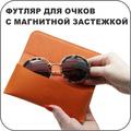 Футляр для очков с магнитной застежкой