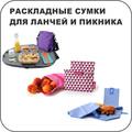 Раскладывающиеся сумки для ланчей и пикника