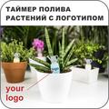 Таймер полива растений с логотипом