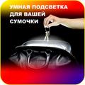 подсветка сумочки