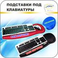 Подставки под клавиатуру