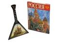 Набор Музыкальная Россия (включает декоративную балалайку и книгу Россия на русском языке
