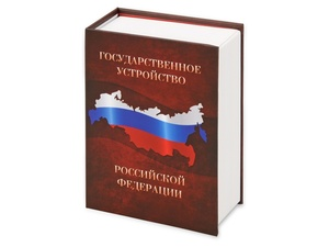Часы Государственное устройство Российской Федерации, коричневый/бордовый