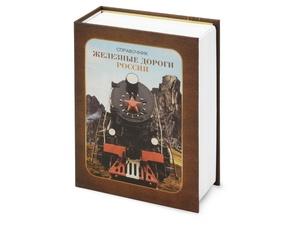 Часы Железные дороги России, коричневый