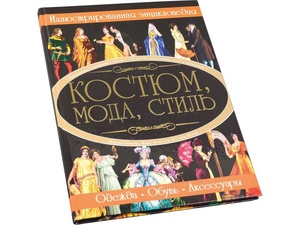 Книга Костюм, мода, стиль